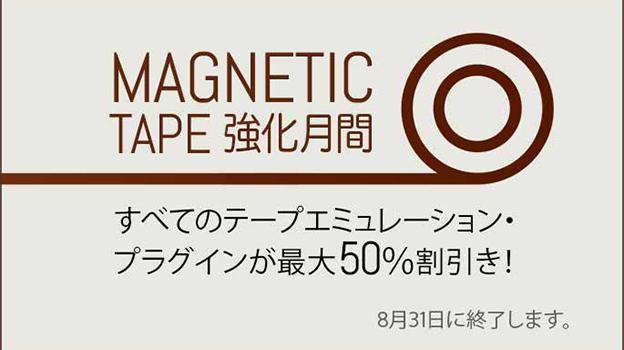 テープ・プラグインが最大50%割引き!