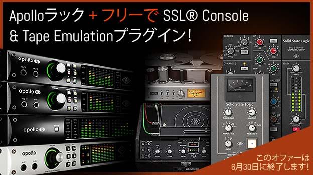 Apollo Rack + FREE SSL® Console & Tape Emulation Plug-Ins!