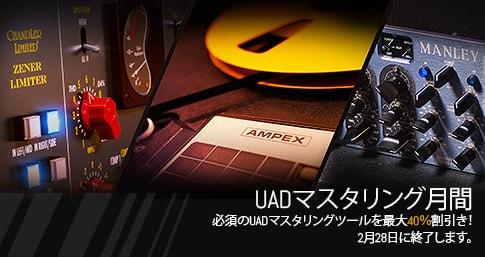 UADマスタリング月間 必須のUADマスタリングツールを最大40%割引き!2月28日に終了します。