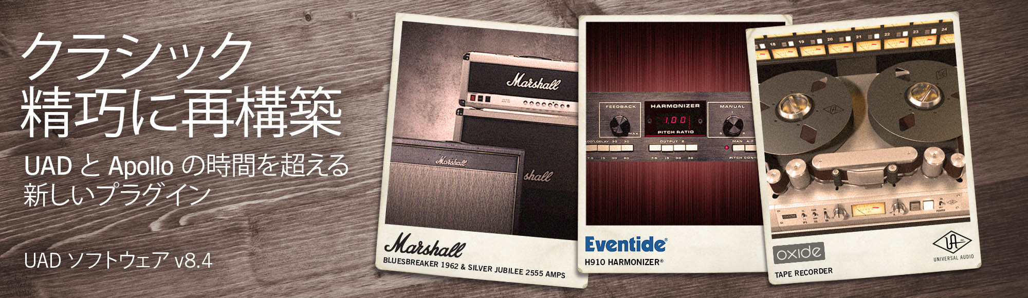 UAD Software Version 8.4, featuring the Marshall Legends Bundle, Eventide H910 Harmonizer, and Oxide Tape Recorder.